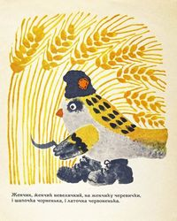 Vintage Soviet Illustration Comrade Tweet